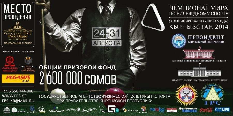 Kyrgyzstan World Championship 2014 900