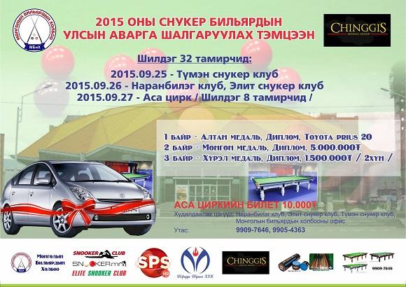 2015-09-25ны Снукер бильярдын Улсын АШТ зарлал А3 580